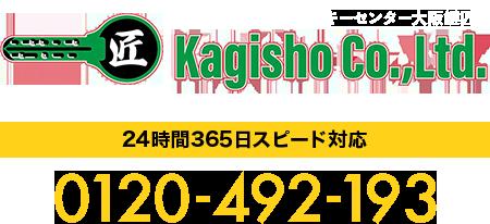 キーセンター大阪鍵匠。0120-492-193