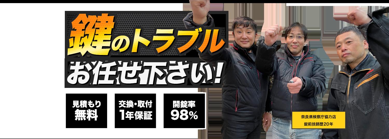 大阪府の鍵のトラブルお任せください!